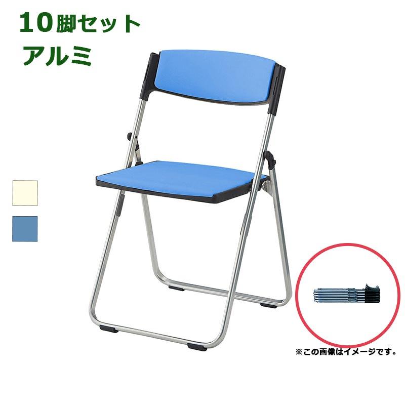 【法人限定】【10脚セット】(¥6,890/脚) 折りたたみ椅子 パイプ椅子 折りたたみチェア 折りたたみ 椅子 イス いす チェア パイプいす パイプイス 折り畳み椅子 折り畳みイス 折りたたみいす 会議イス 会議いす 会議椅子 会議 パイプ 椅子 軽量 学校 セミナー 研修