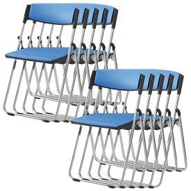 【ポイント10倍!6/20 0:00〜23:59】 【10脚】パイプ椅子 折りたたみ椅子 フォールディングチェア パイプイス 4.7kg スチール コンパクト 軽量 安全設計 連結 省スペース収納 簡易椅子 チェアー 省スペース 会議 ミーティング CAL-XS03M-V