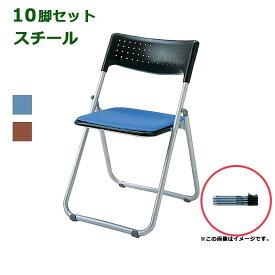 【法人様限定】【10脚セット】折りたたみ椅子 パイプ椅子 パイプイス 3.9kg スチール コンパクト 軽量 安全設計 連結 省スペース収納 R-SS-S139N