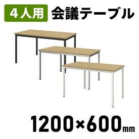 ミーティングテーブル 会議用テーブル 幅1200×奥行600×高さ700mm 天板ナチュラル 4人用 会議テーブル テーブル 幅120cm R-SOT-1260PK