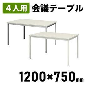 ミーティングテーブル 会議用テーブル 幅1200×奥行750×高さ700mm 天板ホワイト 4人用 会議テーブル テーブル 幅120cm R-SOT-1275PK