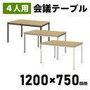 ミーティングテーブル 会議用テーブル 幅1200×奥行750×高さ700mm 天板ナチュラル 4人用 会議テーブル テーブル 幅120cm R-SOT-1275PK