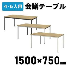 【法人限定】ミーティングテーブル 会議用テーブル 天板ナチュラル 幅1500×奥行750×高さ700mm 4-6人用 会議テーブル テーブル 打ち合わせ 商談 幅150cm R-SOT-1575PK