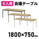 【法人様限定】ミーティングテーブル 会議用テーブル 幅1800×奥行750×高さ700mm 天板ナチュラル 6人用 アイリスチト…