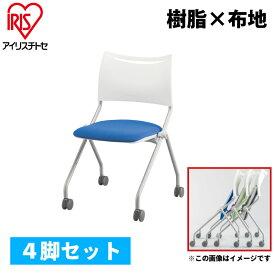 【法人様限定】【4脚セット】ミーティングチェア スタッキングチェア 組立不要 収納 樹脂×布 キャスター脚 アイリスチトセ オフィス家具 会議用椅子 パイプ椅子 収納 ネスティング 座面跳ね上げ R-LTS-4N-F