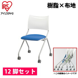 【法人様限定】【12脚セット】ミーティングチェア スタッキングチェア 組立不要 収納 樹脂×布 キャスター脚 アイリスチトセ オフィス家具 会議用椅子 パイプ椅子 収納 ネスティング 座面跳ね上げ R-LTS-4N-F