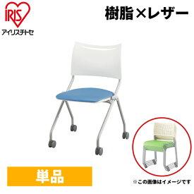 【法人様限定】【1脚】ミーティングチェア スタッキングチェア 組立不要 収納 樹脂×レザー キャスター脚 アイリスチトセ オフィス家具 会議用椅子 パイプ椅子 収納 R-LTS-4N-V