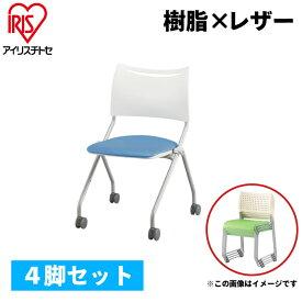 【法人様限定】【4脚セット】ミーティングチェア スタッキングチェア 組立不要 収納 樹脂×レザー キャスター脚 アイリスチトセ オフィス家具 会議用椅子 パイプ椅子 収納 R-LTS-4N-V