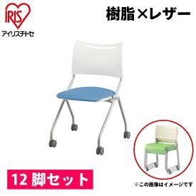 【法人様限定】【12脚セット】ミーティングチェア スタッキングチェア 組立不要 収納 樹脂×レザー キャスター脚 アイリスチトセ オフィス家具 会議用椅子 パイプ椅子 収納 R-LTS-4N-V