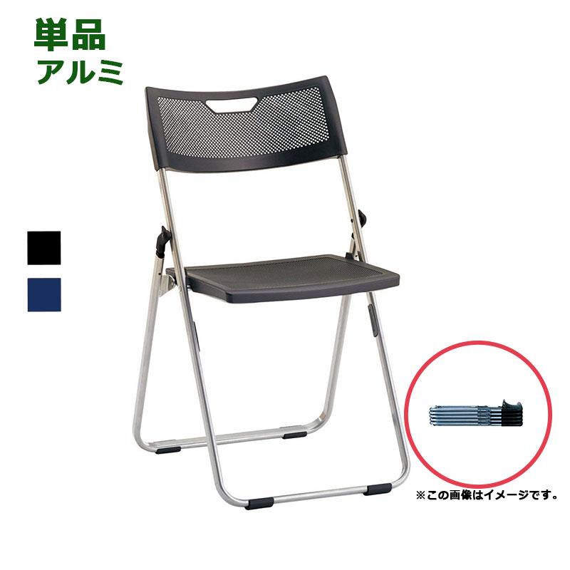 【法人限定】 折りたたみ椅子 パイプ椅子 折りたたみチェア 折りたたみ 椅子 イス いす チェア パイプいす パイプイス 折り畳み椅子 折り畳みイス 折りたたみいす 会議イス 会議いす 会議椅子 会議 パイプ 椅子 軽量 学校 セミナー 研修