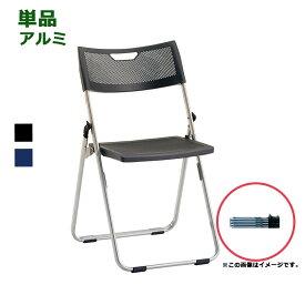 【法人様限定】 折りたたみ椅子 パイプ椅子 折りたたみチェア 折りたたみ 椅子 イス いす チェア パイプいす パイプイス 折り畳み椅子 折り畳みイス 折りたたみいす 会議いす 会議椅子 会議 パイプ 椅子 軽量 学校 セミナー 研修 R-CAL-MX01S