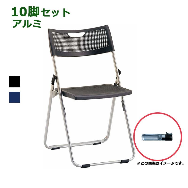 【法人限定】【10脚セット】(¥4,860/脚) 折りたたみ椅子 パイプ椅子 折りたたみチェア 折りたたみ 椅子 イス いす チェア パイプいす パイプイス 折り畳み椅子 折り畳みイス 折りたたみいす 会議イス 会議いす 会議椅子 会議 パイプ 椅子 軽量 学校 セミナー 研修