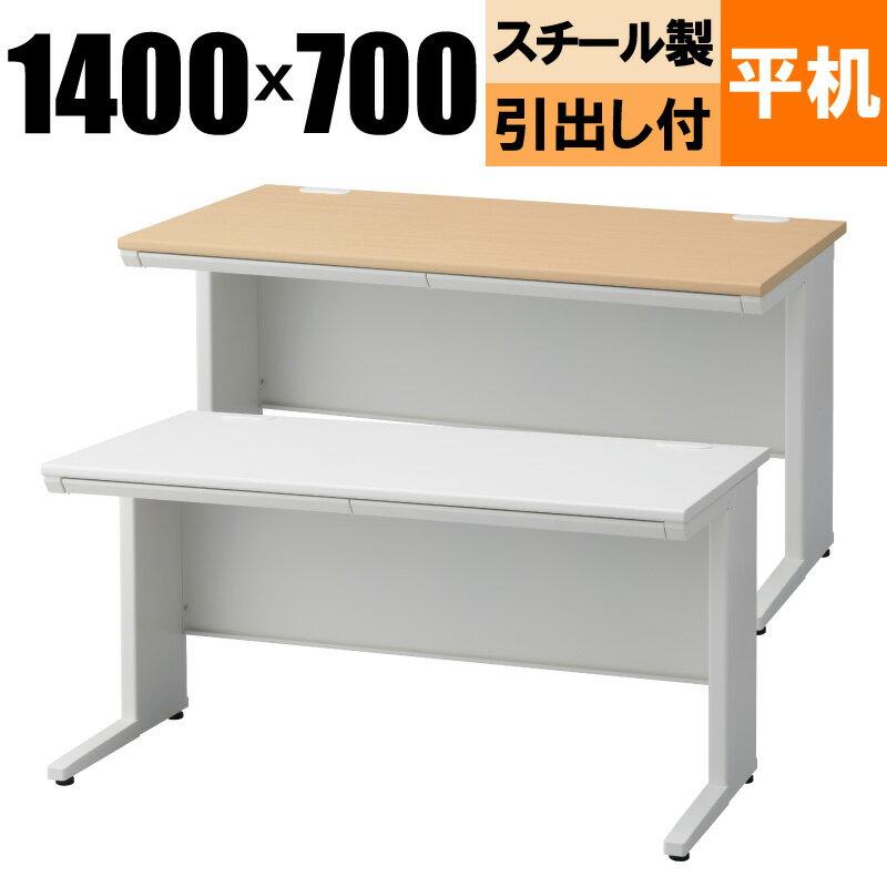 【法人限定】 オフィスデスク 事務机 平机 幅1400×奥行き700×高さ700mm