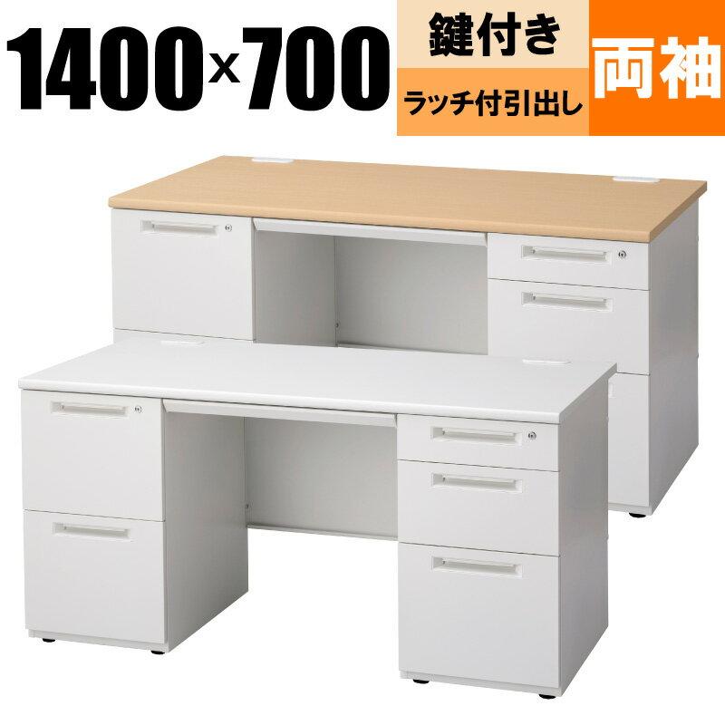 【法人限定】 オフィスデスク 事務机 両袖机 幅1400×奥行き700×高さ700mm