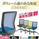 【法人様限定】オフィスチェア デスクチェア パソコンチェア 事務椅子 肘なし 背メッシュ シンフォート R-SFN-46M0-M