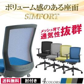 【法人様限定】オフィスチェア メッシュ デスクチェア パソコンチェア アイリスチトセ 事務椅子 肘あり 背メッシュ 事務 椅子 会社 シンフォート R-SFN-46M1-M