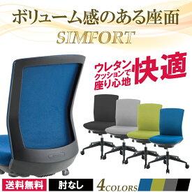 ★ポイント5倍★【法人様限定】オフィスチェア デスクチェア パソコンチェア アイリスチトセ 事務椅子 肘なし 背布 事務 椅子 会社 シンフォート R-SFN-46M0-F