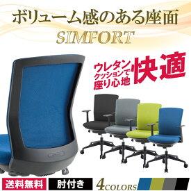 オフィスチェア パソコンチェア アイリスチトセ 事務椅子 肘あり 背布 事務 椅子 会社 シンフォート R-SFN-46M1-F
