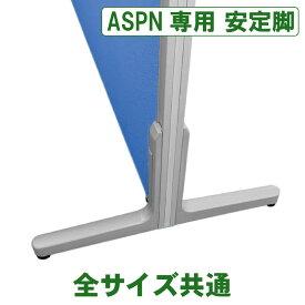 最大400円オフクーポン! パーテーション 片面 安定脚 固定金具 固定脚 固定具 自立 脚 オプションパーツ 部材 パネル アクセサリー 間仕切り パーテーション用 ローパーテーション パーティション パテーション 衝立 ついたて ASPシリーズ専用 ASP-AK