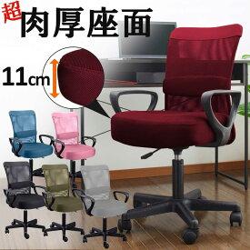 \秋の大感謝セール/オフィスチェア デスクチェア 肉厚 座面 事務椅子 椅子 チェア 回転椅子 パソコンチェア PCチェア ワークチェア メッシュチェア チェアー メッシュ 疲れにくい コンパクト 腰痛 オフィスチェアー 肘付き OFC-022