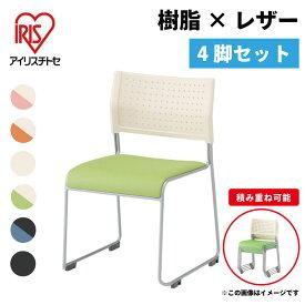 【4脚セット】ミーティングチェア スタッキングチェア 組立不要 収納 樹脂×レザー ループ脚 アイリスチトセ オフィス家具 会議用椅子 スタッキング10脚 連結 オフィス家具 R-LTS-110-V