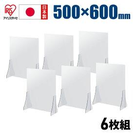 アクリル板 よりも割れにくいポリカW500mm×H600mm 【6枚】【アイリスチトセ・国内生産】 パーテーション 飛沫感染防止 パネル 飛沫感染対策 日本製 コロナ対策 パーティション コロナ 仕切 透明 PA60-0560P(6)(PC)【EC】