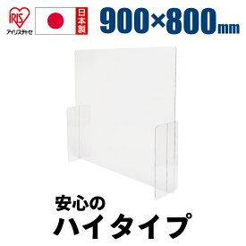アクリル板 よりも割れにくいポリカW900mm×H800mm 【1枚】【アイリスチトセ・国内生産】 パーテーション 飛沫感染防止 パネル 飛沫感染対策 日本製 コロナ対策 パーティション コロナ 仕切 透明 PA80-0980(6)(PC)t3【EC】