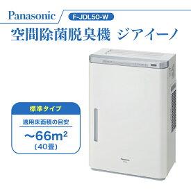 【在庫あり!】Panasonic パナソニック 次亜塩素酸 空間除菌脱臭機 ジアイーノ F-JDL50-W ウイルス対策 花粉対策