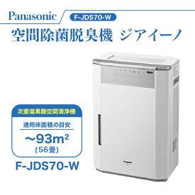 【在庫あり】Panasonic パナソニック 次亜塩素酸 空間除菌脱臭機 ジアイーノ F-JDS70-W ウイルス対策 花粉対策