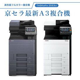 【新品72%オフ】京セラ A3 複合機 TASKalfa2553ci 最新機種コピー機 A3対応 レーザー コピー プリンター スキャン FAX機能 KYOCERA