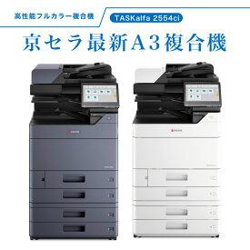 京セラ A3 複合機 TASKalfa2554ci 最新機種コピー機 A3対応 レーザー コピー プリンター スキャン FAX機能 KYOCERA 2021年発売
