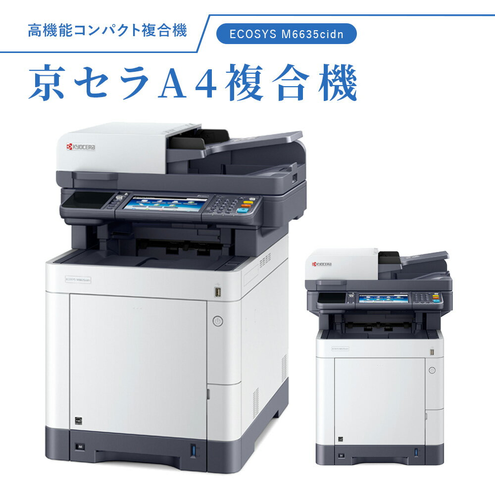 京セラ A4 複合機 ECOSYS M6635cidn