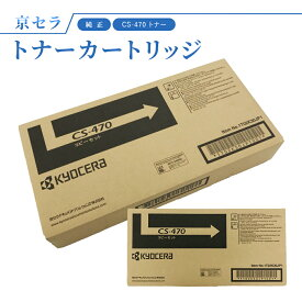 京セラ 国産純正 トナーカートリッジ CS-470 トナー TASKalfa256i / 255 / 306i / 305 対応