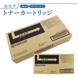京セラ 国産純正 トナーカートリッジ CS-471 トナー TASKalfa256i / 255 / 306i / 305 対応