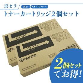 【セットでお得】京セラ 国産純正トナーカートリッジ CS-470 2個セット TASKalfa256i / 255 / 306i / 305 対応