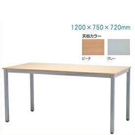 会議テーブル N4-1275 事務用テーブル オフィス OA