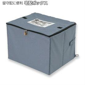 宅配ボックス 留守中でも荷物を受け取れる 置き配 宅配荷物受け シングルタイプ DSB100