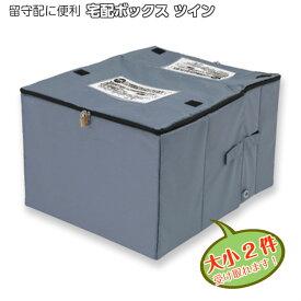 宅配ボックス 留守中でも荷物を受け取れる一度に2件受け取れる 置き配 宅配荷物受け ツインタイプDSB150