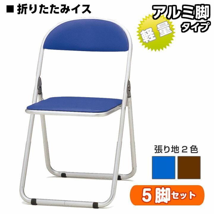 【軽量折りたたみイスCF】アルミ脚の軽量折りたたみチェア重量わずか3.2kgブルーとブラウン【5脚セット】【送料無料】 TOKIO CF-700