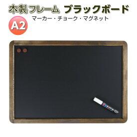 【ブラックボードA2】チョーク、マーカー両用のブラックボード木製フレーム 600x420(mm)Raymay Fujii LNB385