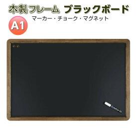 【ブラックボードA1】チョーク、マーカー両用のブラックボード木製フレーム 900x600(mm)Raymay Fujii LNB700