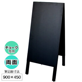 チョーク用黒板 WAB02BK 木製案内板 ブラック 450×1105mm チョーク専用 A型看板