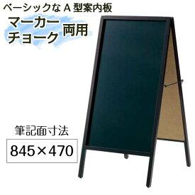 A型看板 WASB03BKN (チョーク、マーカー両用) ブラウンフレーム 案内板 ブラックボード