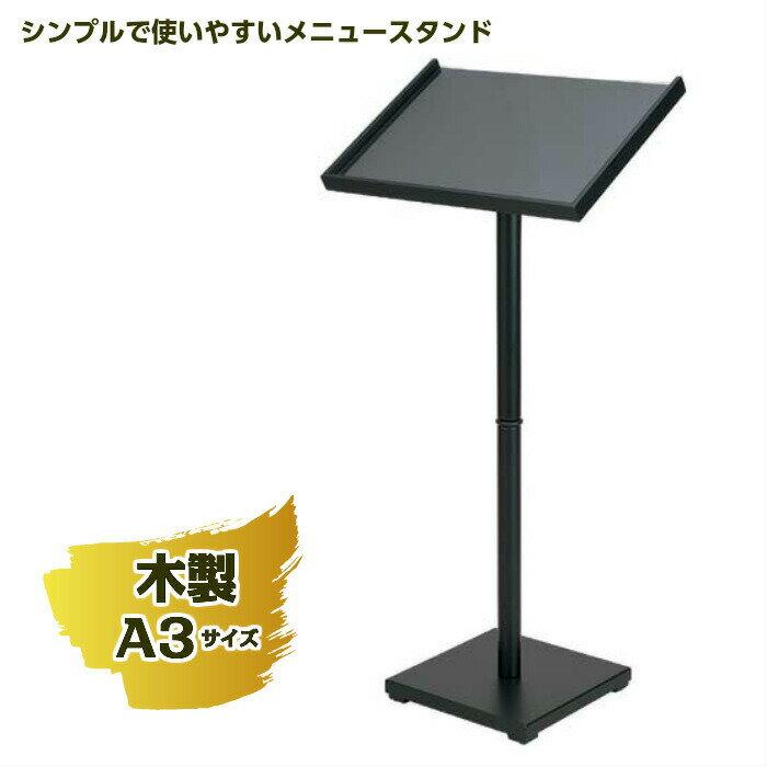 メニュースタンド【木製】A3横サイズの掲示板高さ1070mm WMS-01【お客様組立】