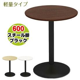 【お客様組立】カフェテーブル 600丸天板 スチール凸脚 ブラック軽量 ダークブラウン木目