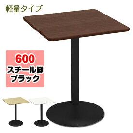カフェテーブル 600角天板 スチール凸脚 ブラック軽量 ダークブラウン木目【お客様組立】