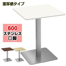 【送料無料】カフェテーブル 600角天板 ステンレス角脚 重厚感 ホワイト【お客様組立】