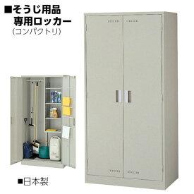 【掃除用具入れ】掃除用具入れ専用のロッカーワイドサイズ 幅880(mm)ナイキ CP5N-AW