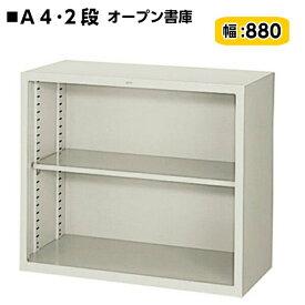【オープン書庫 A4判対応タイプ】A4サイズの書類・ファイルが2段収納幅880x奥行400x高さ750(mm) ウォームホワイト色スチール書庫 ナイキ HN308-AW