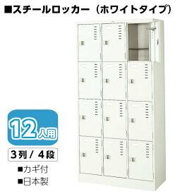 【スチールホワイトロッカー12人用】幅900(mm) 白いロッカーカギ付 ナイキ LK12-W